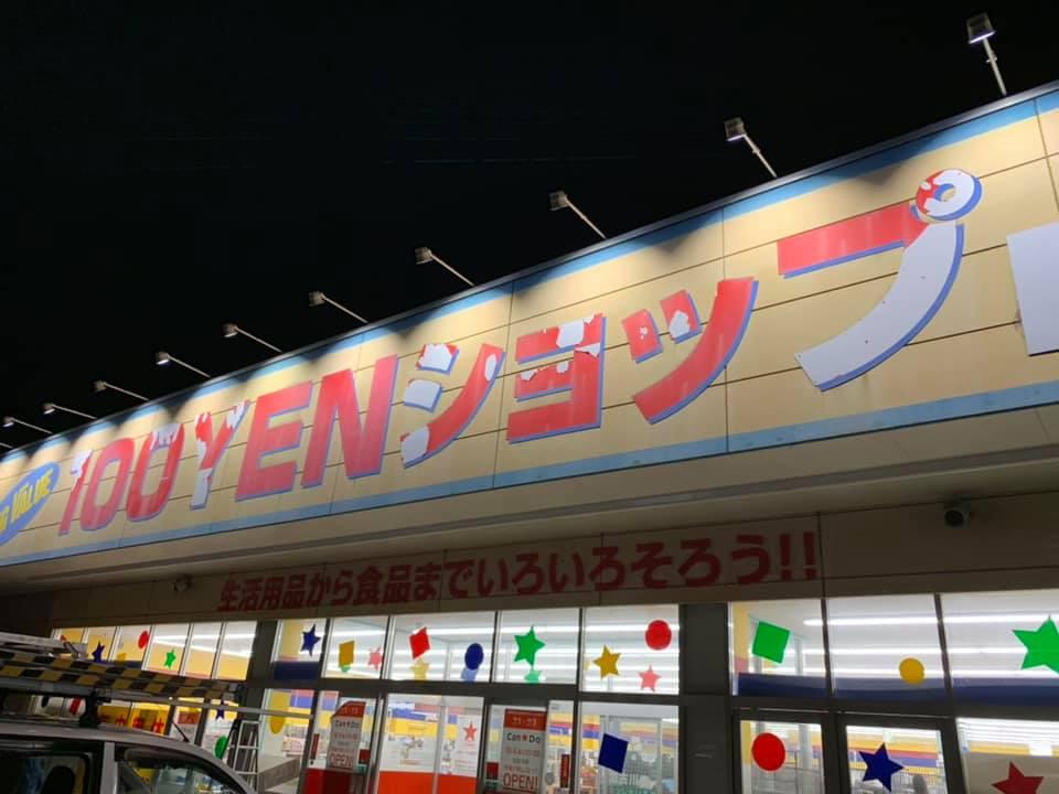 100円ショップLED照明入替工事100円ショップ / 電気工事